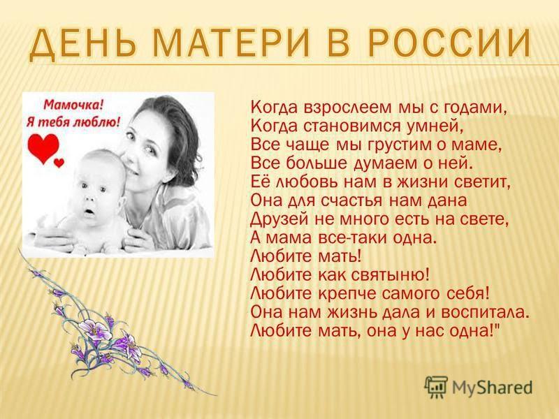День Матери!